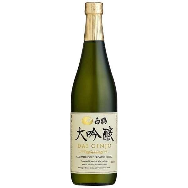 白鶴 大吟醸 720ml【日本酒・清酒】