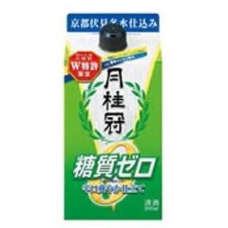 月桂冠 糖質ゼロ パック 900ml【日本酒・清酒】