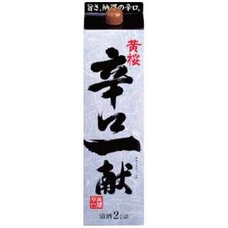 黄桜 辛口一献パック 2000ml【日本酒・清酒】