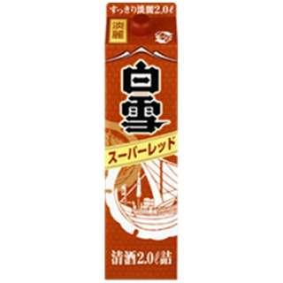 白雪 スーパーレッド 2000ml【日本酒・清酒】