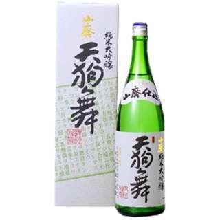 天狗舞 山廃純米大吟醸 1800ml【日本酒・清酒】