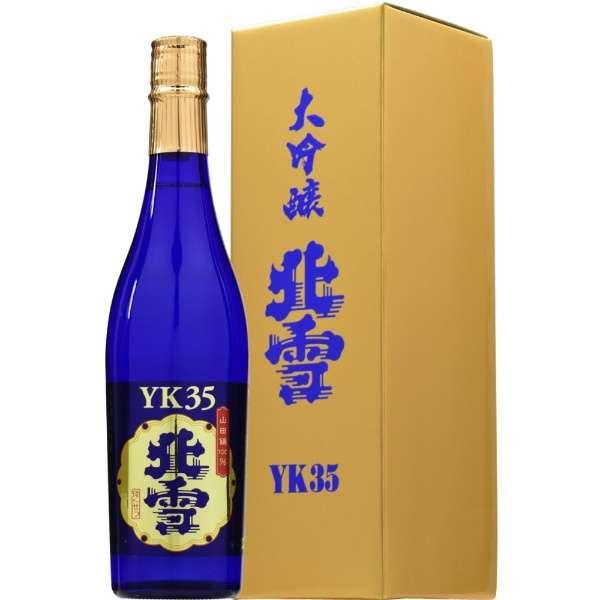 北雪 大吟醸YK35 720ml【日本酒・清酒】