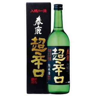春鹿 純米 超辛口 720ml【日本酒・清酒】