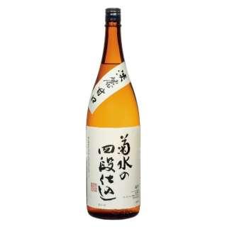 菊水の四段仕込 1800ml【日本酒・清酒】