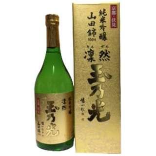 玉乃光 凛然山田錦 純米吟醸 720ml【日本酒・清酒】