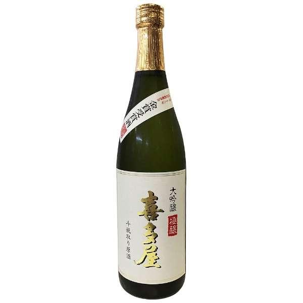 【金賞受賞酒】喜多屋 極醸 大吟醸 720ml【日本酒・清酒】