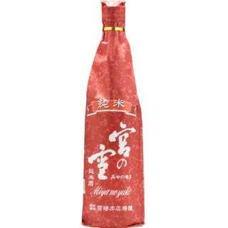 宮の雪 純米酒 720ml【日本酒・清酒】