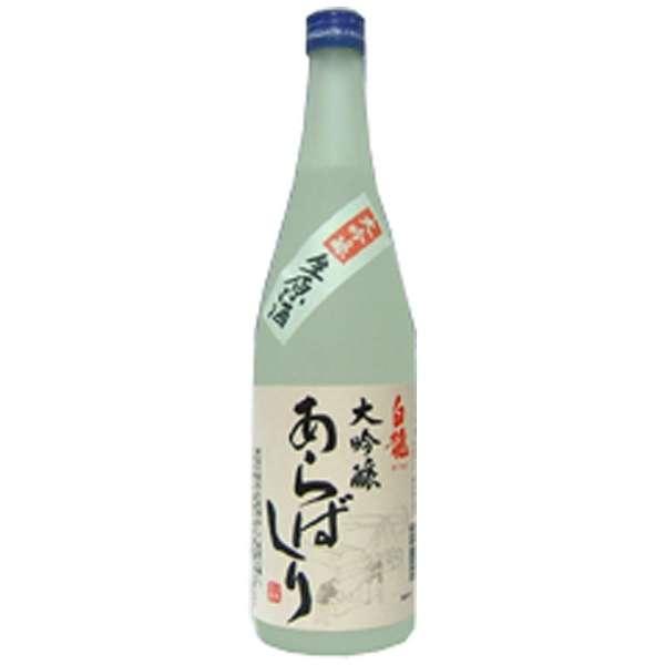 白龍 大吟醸 あらばしり 720ml【日本酒・清酒】