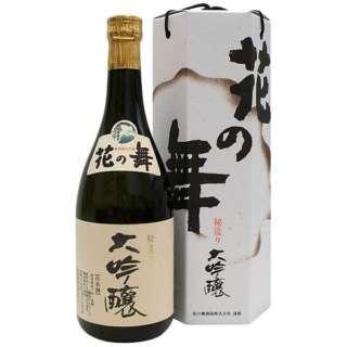 花の舞 大吟醸 720ml【日本酒・清酒】