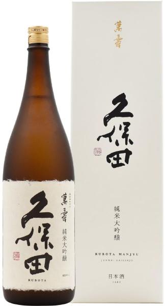 久保田 萬寿 純米大吟醸 1800ml【日本酒・清酒】