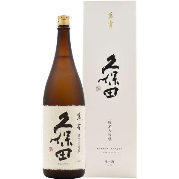 [プレミアム商品] 久保田 萬寿 純米大吟醸 1800ml【日本酒・清酒】