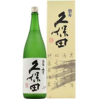 久保田 碧寿 純米大吟醸 山廃仕込 1800ml【日本酒・清酒】