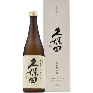 久保田 萬寿 純米大吟醸 720ml【日本酒・清酒】