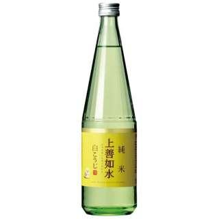 上善如水 純米白こうじ 720ml【日本酒・清酒】