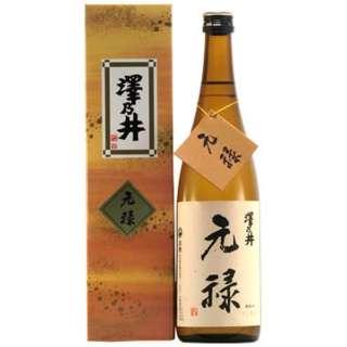 澤乃井 元禄 純米酒 720ml【日本酒・清酒】