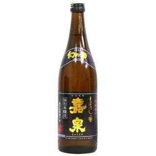嘉泉 特別本醸造 720ml【日本酒・清酒】