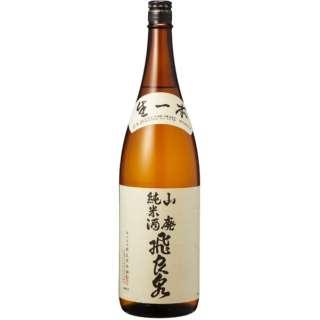 飛良泉 特別純米 山廃純米酒 1800ml【日本酒・清酒】