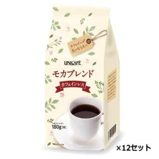 180g カフェインレスコーヒーモカブレンド 12セット・粉