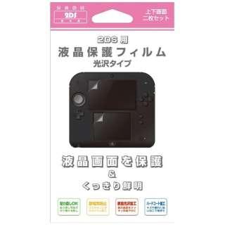 2DS用 液晶保護フィルム 光沢タイプ【2DS】