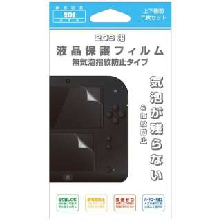 2DS用 液晶保護フィルム 無気泡指紋防止タイプ【2DS】