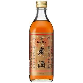 永昌源 老酒[15度] 500ml【リキュール】
