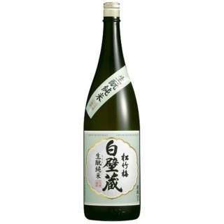 松竹梅 白壁蔵 生もと純米 1800ml【日本酒・清酒】