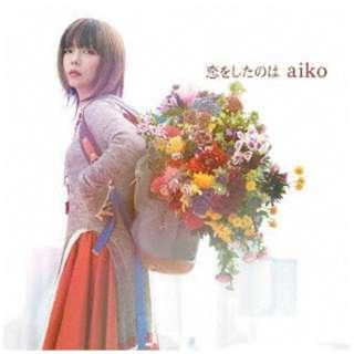 aiko/恋をしたのは 【CD】