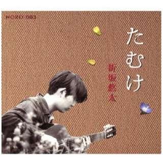 折坂悠太/たむけ 【CD】