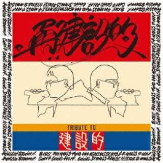 いとうせいこう&リビルダーズ/再建設的 【CD】