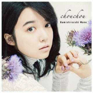 上白石萌音/chouchou 【CD】