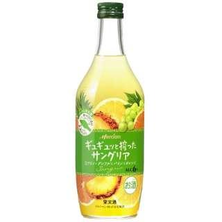 ギュギュッと搾ったサングリア 白ワイン×グレフル&パイン&オレンジ 500ml【サングリア】