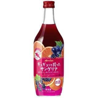 ギュギュッと搾ったサングリア 赤ワイン×オレンジ&カシス 500ml【サングリア】