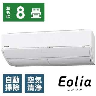 CS-X257C-W エアコン 2017年 Eolia(エオリア)Xシリーズ クリスタルホワイト [おもに8畳用 /100V]