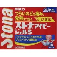 【第(2)類医薬品】 ストナアイビージェルS(18カプセル)〔風邪薬〕 ★セルフメディケーション税制対象商品