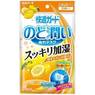 快適ガードのど潤いぬれマスク レギュラーサイズ ゆずレモンの香り 3回分