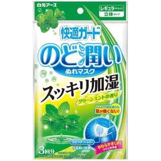 快適ガードのど潤いぬれマスク レギュラーサイズ グリーンミントの香り 3回分