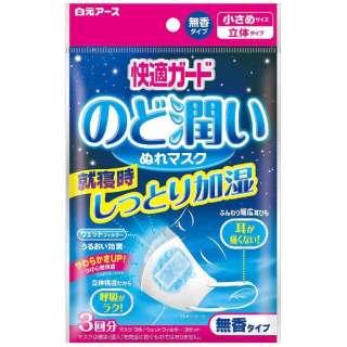 【快適ガード】 のど潤いぬれマスク 小さめサイズ 無香タイプ 3回分