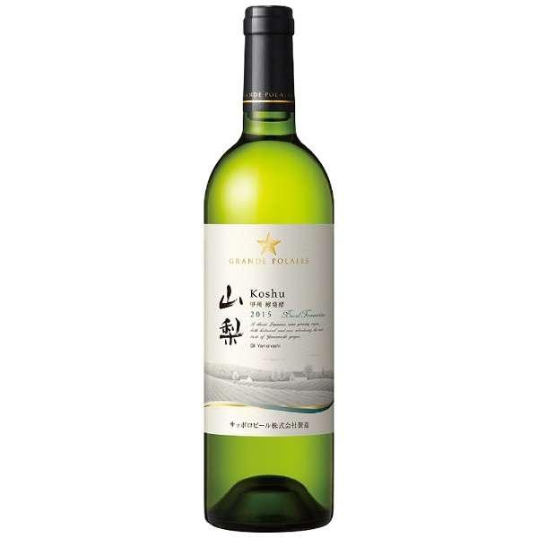 グランポレール 山梨甲州樽発酵 720ml【白ワイン】