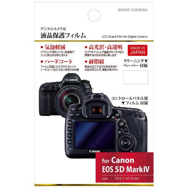液晶保護フィルム(キヤノン EOS 5D Mark IV専用) BKDGF-CAE5DM4