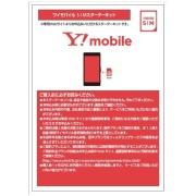 "It is ""smartphone plan"" ZGP681 ""data SIM plan"" to be able to choose nanoSIM ""Y!mobile"" USIM package starters kit"