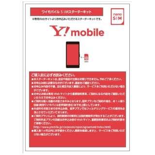 """毫微SIM""""Y!mobile""""USIM组件启动器配套元件能选的""""数据SIM计划""""、""""智能手机计划""""ZGP681"""