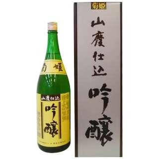 菊姫 山廃吟醸 1800ml【日本酒・清酒】
