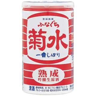 菊水 熟成ふなぐち一番しぼり 200ml【日本酒・清酒】
