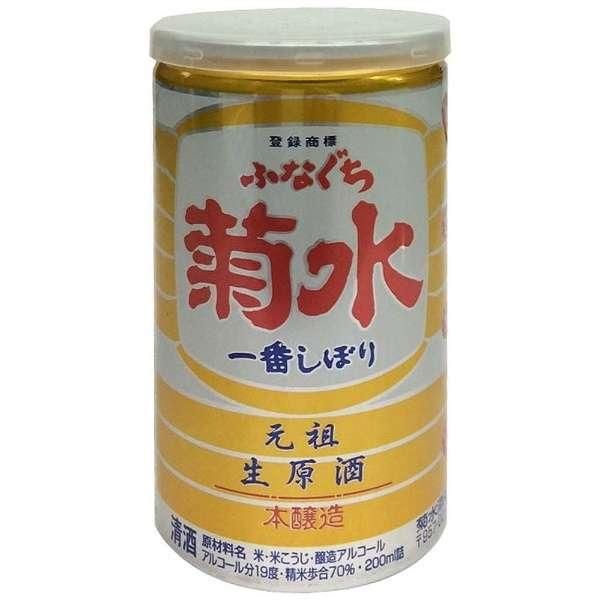 ふなぐち菊水一番しぼり 200ml【日本酒・清酒】