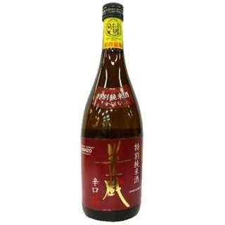 半蔵 特別純米辛口 720ml【日本酒・清酒】