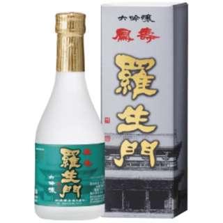 羅生門 大吟醸 鳳寿 300ml【日本酒・清酒】