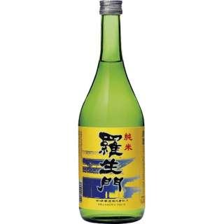 羅生門 純米 720ml【日本酒・清酒】