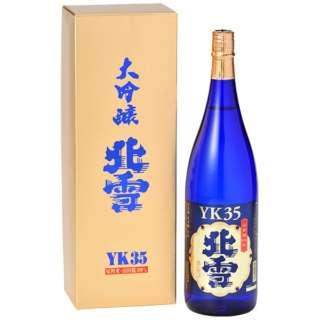 北雪 YK35 1800ml【日本酒・清酒】
