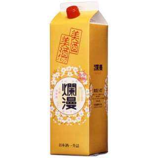 爛漫 美酒パック 1800ml【日本酒・清酒】