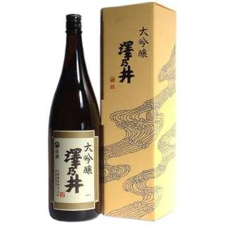 澤乃井 大吟醸 1800ml【日本酒・清酒】